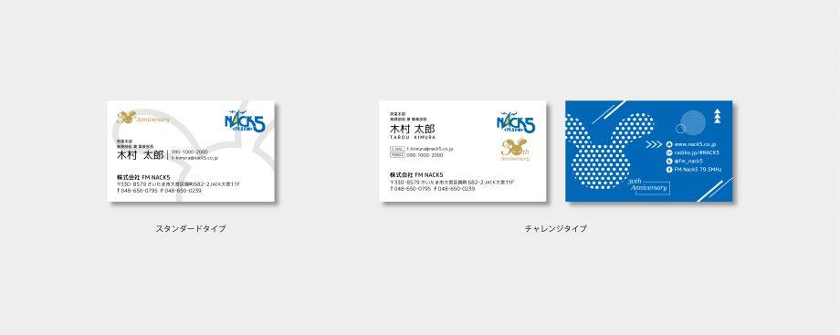 NACK5_web_futou-02