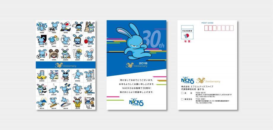 NACK5_web_futou-04