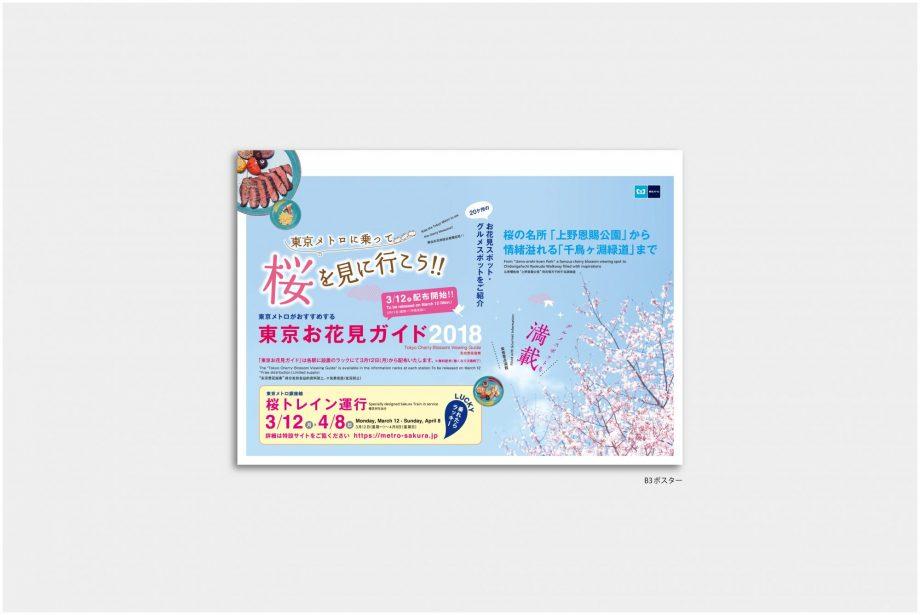 metrosakura_b3_poster