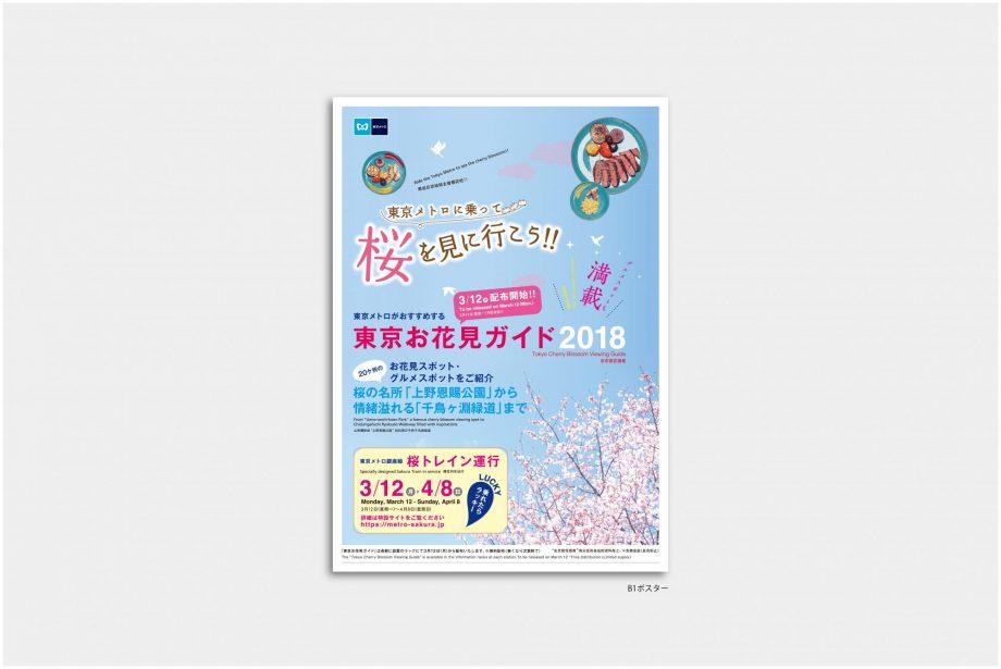metrosakura_b1_poster-02