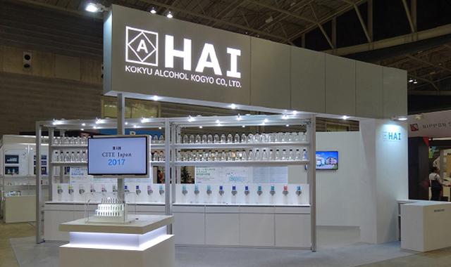 HAI CITE Japan 2017