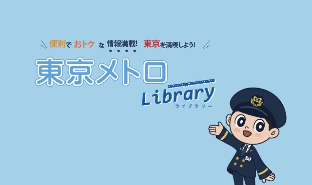 東京メトロ Library