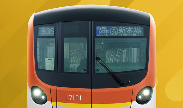東京メトロ 新型車両 有楽町線 17000Series リーフレット